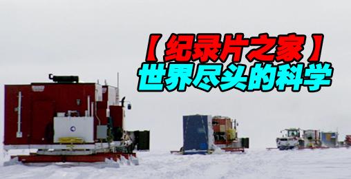 【纪录片】世界尽头的科学【1080p】【双语特效字幕】【纪录片之家爱自然】
