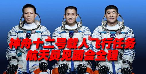 神舟十二号载人飞行任务航天员见面会全程