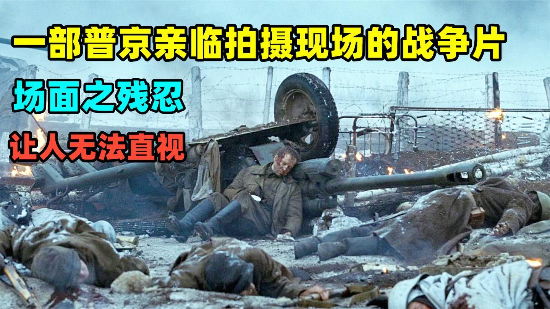 一部普京亲临拍摄现场的战争片, 场面之残忍, 让人无法直视