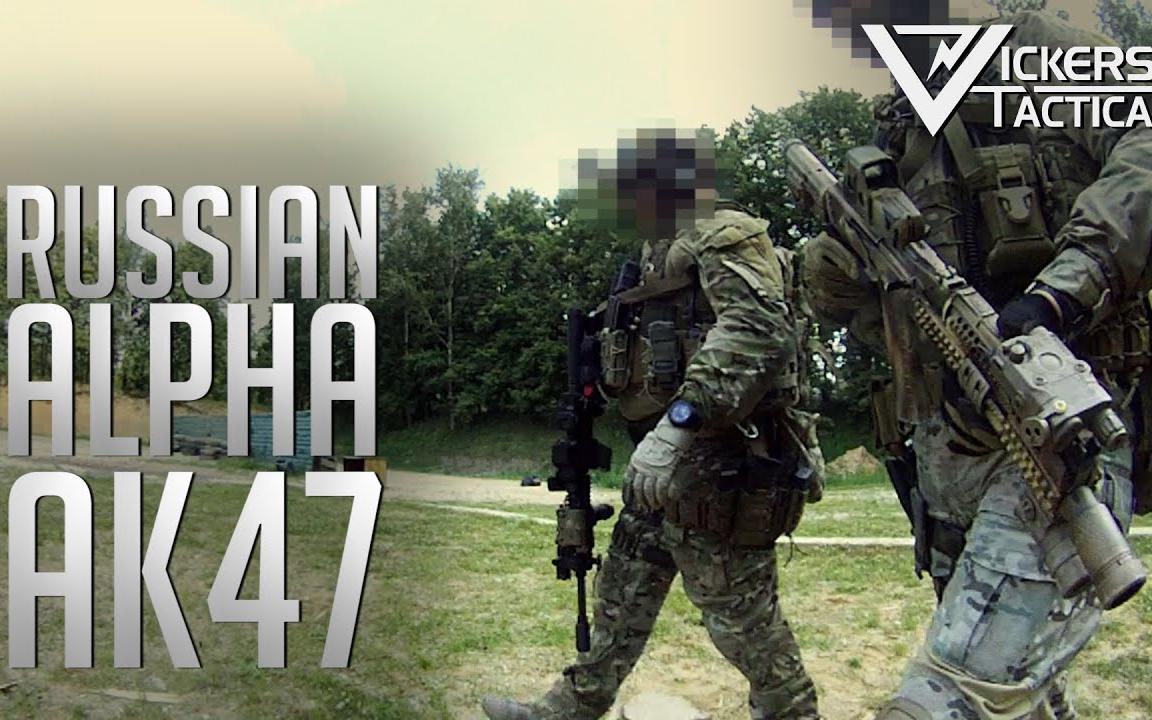 俄罗斯 Alpha AK步枪评测