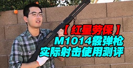 【红星劳保】M1014霰弹枪的实际射击使用测评