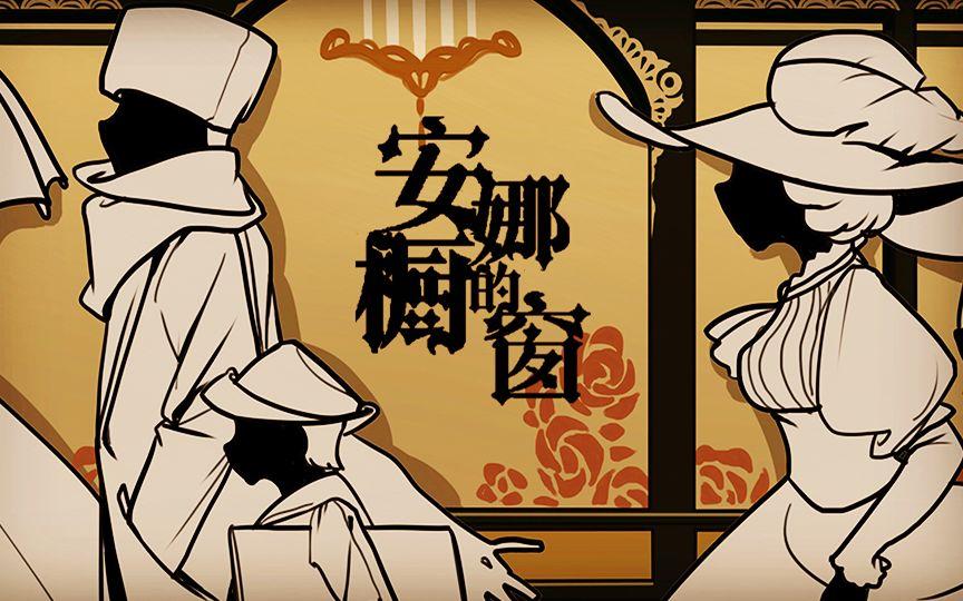【封茗囧菌】安娜的橱窗(半木生)