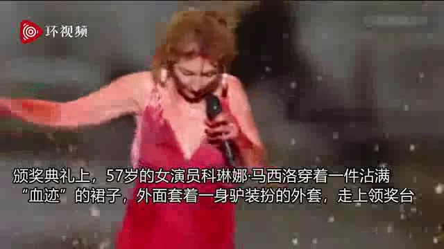 法国女演员颁奖典礼上脱光抗议防疫封锁禁令