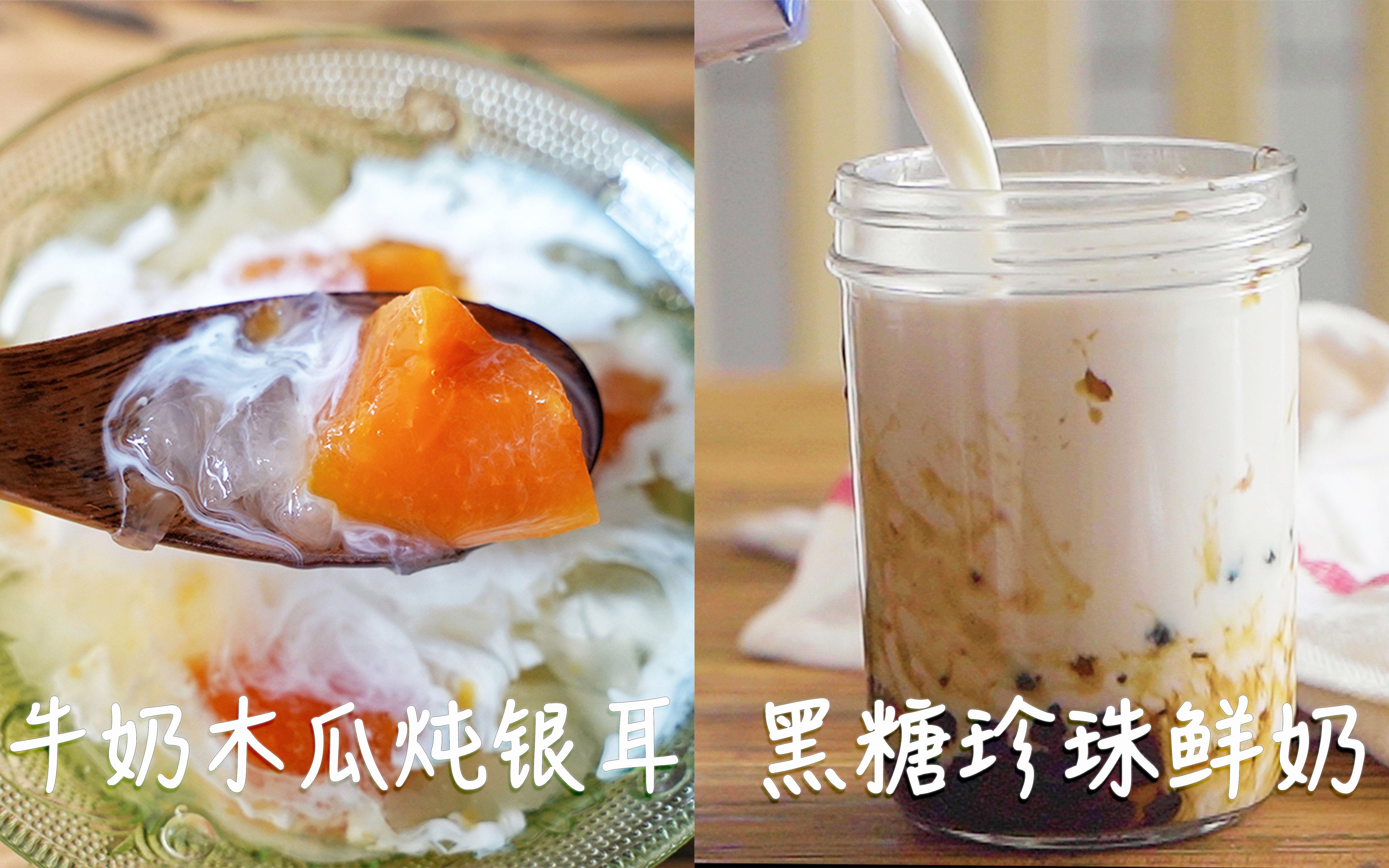【东篱】春日牛奶饮, 养肤之露【牛奶木瓜炖银耳】与快乐鲜奶【黑糖珍珠鲜奶】, 糯糯的, QQ的, 喝着心儿美, 皮肤也越来越美。