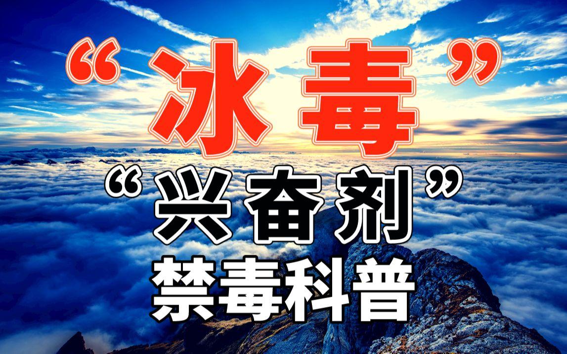 【禁毒科普】冰毒: 致命原理、罪恶历史
