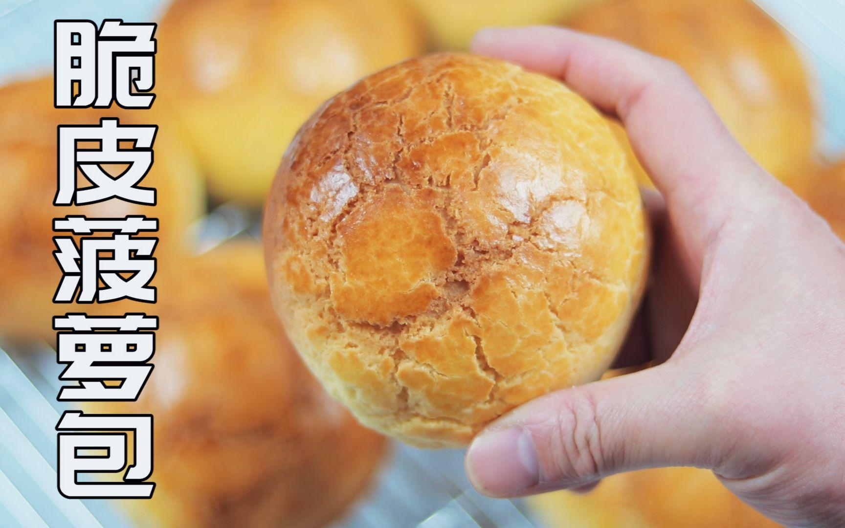 听一首经典粤语老歌, 来一个经典港式脆皮菠萝包!