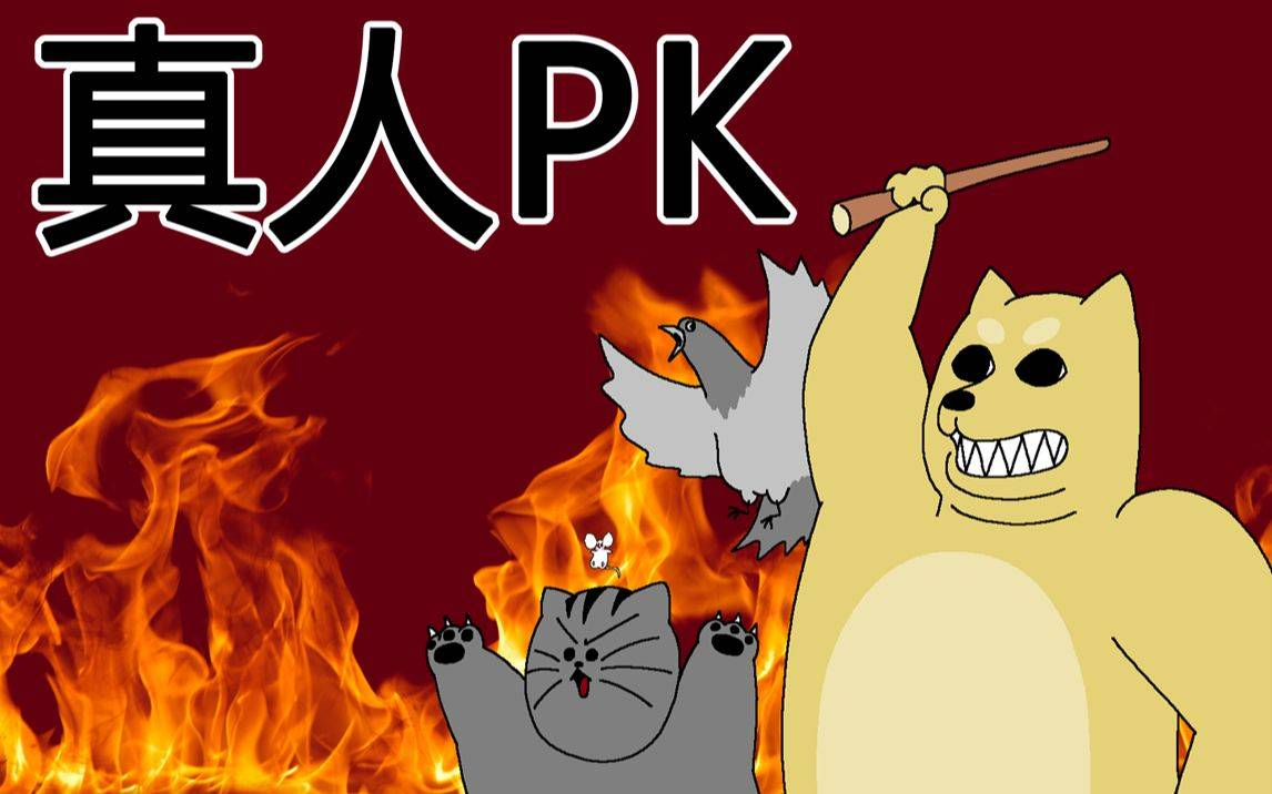 [禽兽朋友们] 真人PK