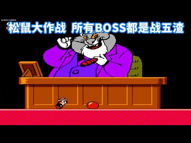 松鼠大作战,boss全是战五渣,一个能打的都没有
