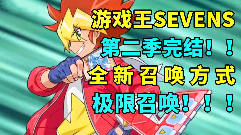 游戏王SEVENS第二季完结解说! 全新的召唤方式登场! 极限召唤!