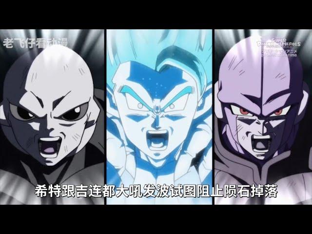 【龍珠英雄】6: 弒神者哈茲展現恐怖戰力,悟吉塔霸氣登場,聯手吉連決戰哈茲