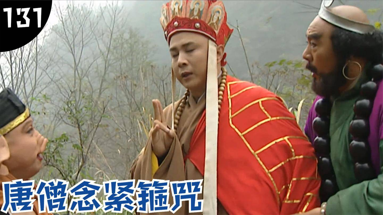 西游131: 唐僧与孙悟空的性格之差, 导致两人互相看不顺眼