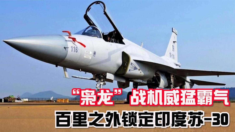 """""""枭龙""""战机威猛霸气, 百里之外锁定印度苏-30, 不愧是中国制造"""