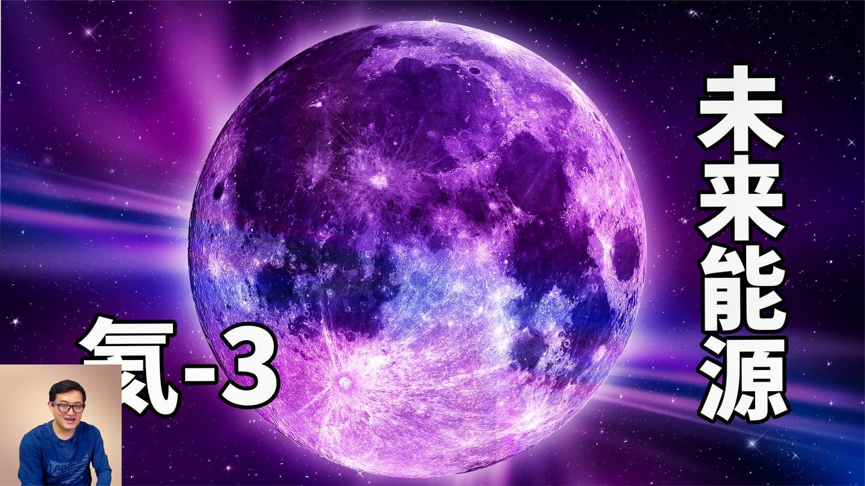 美国2024登月的最大动机! 月壤中的氦-3够人类用1万年!