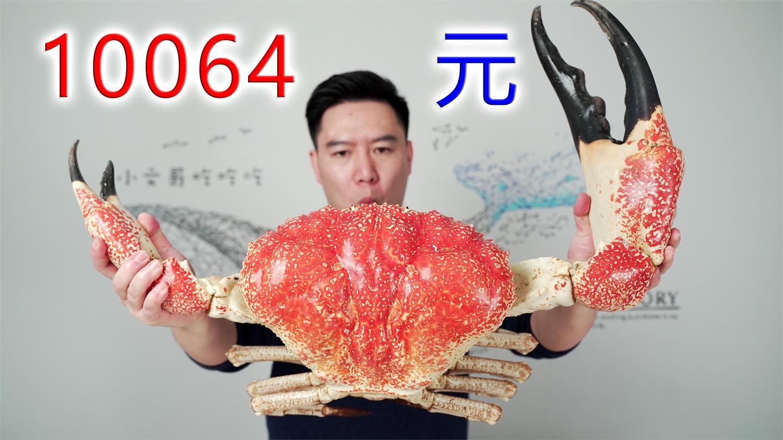 10064买一只巨大皇帝蟹, 做巨无霸甲壳烧, 吃一口满满的幸福感