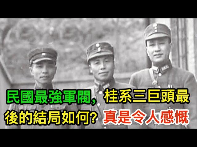 民國最強軍閥,桂系三巨頭最後的結局如何?真是令人感慨