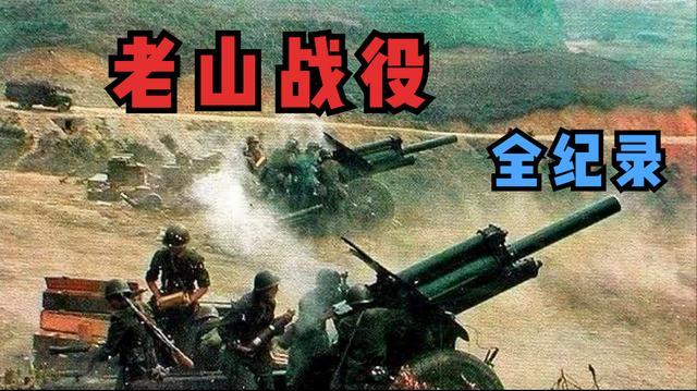 凤凰卫视—老山战役全纪录(一)越境侦察