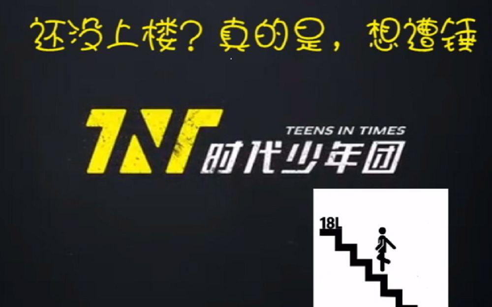 【TNT】时代少年团出道至今爆笑沙雕名场面top10