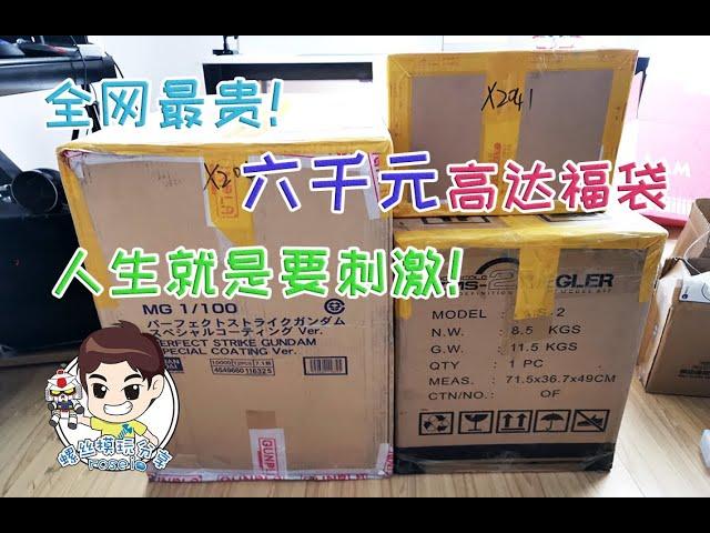 【螺丝模玩分享 开福袋】全网最贵的高达福袋!六千元高达福袋开箱!人生就是要刺激!
