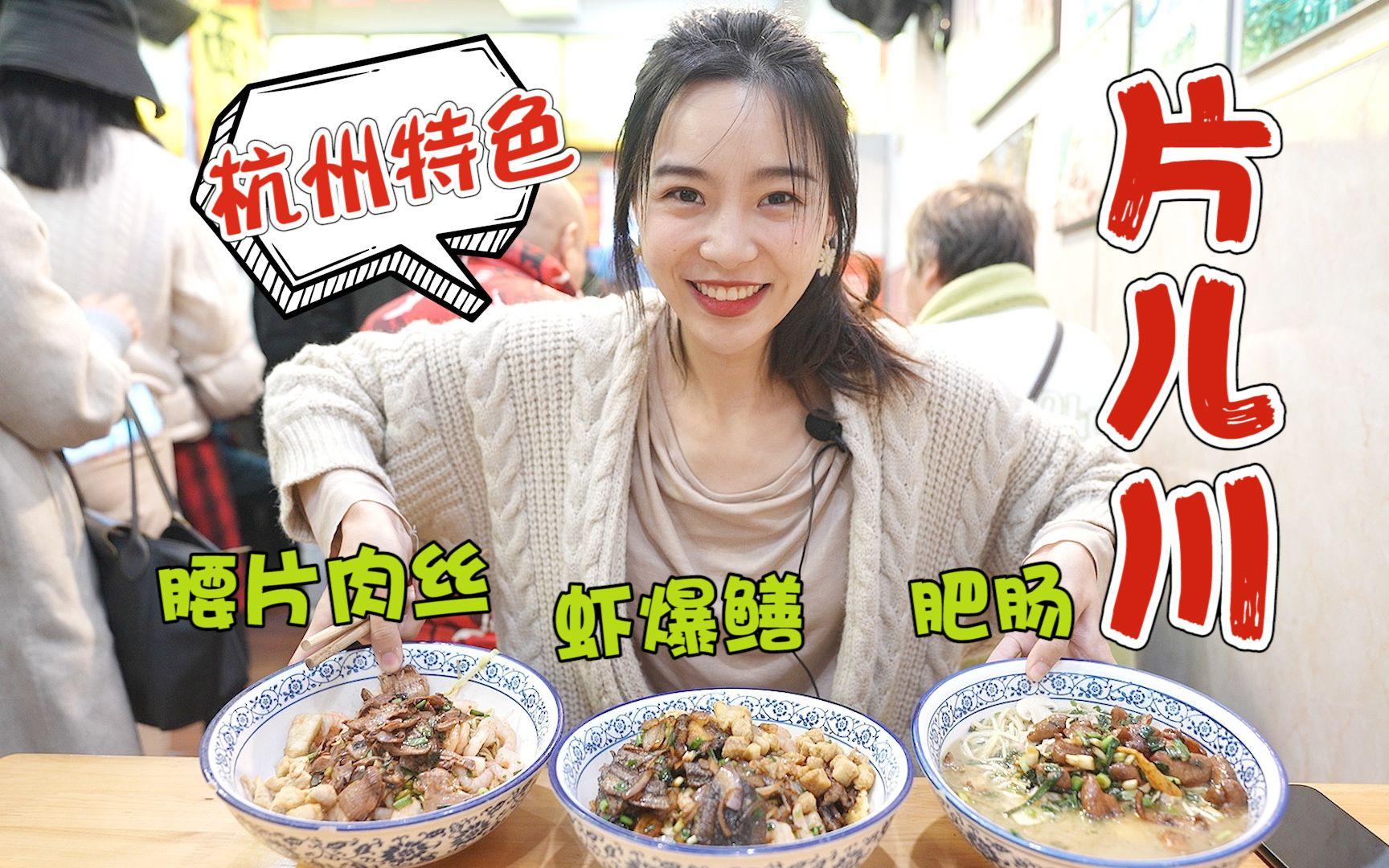 杭州最火爆片儿川? 68元一碗虾爆鳝面, 面和猪油渣免费加太给力!
