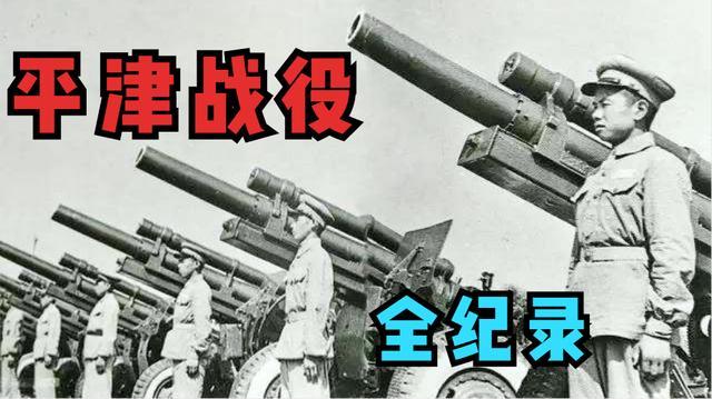 凤凰卫视—平津战役全纪录(三)秘密谈判