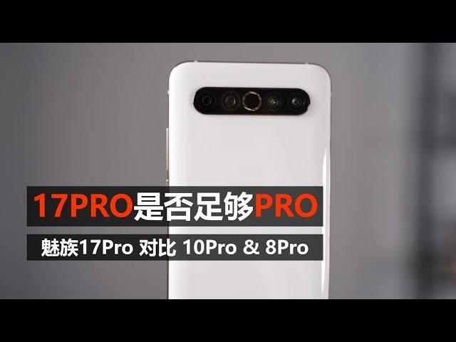 【大米评测】魅族17pro评测: 这个pro是否足够pro?(对比小米10pro、一加8pro