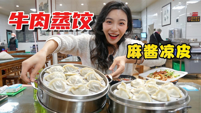 西安必吃蒸饺八宝粥! 17元一笼比拳头大, 连吃2笼太过瘾!
