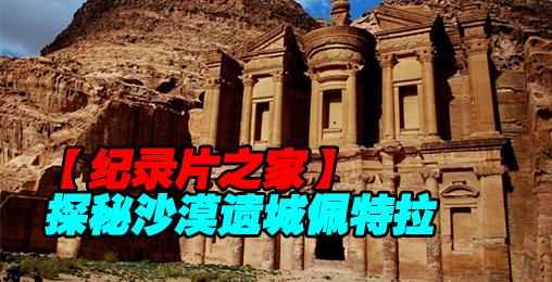 【纪录片】探秘沙漠遗城佩特拉【双语特效字幕】【纪录片之家科技控】
