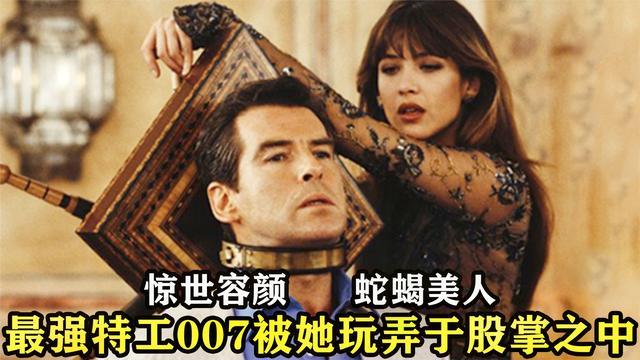 我心中最好的一部007, 豪门遗孤为夺权, 收服悍匪硬刚军情六处!