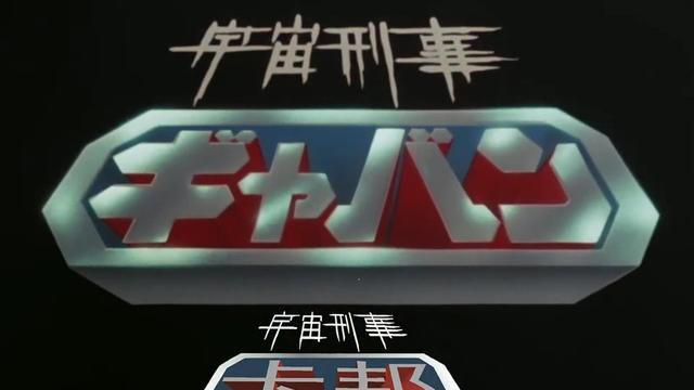 宇宙刑事加班日语版