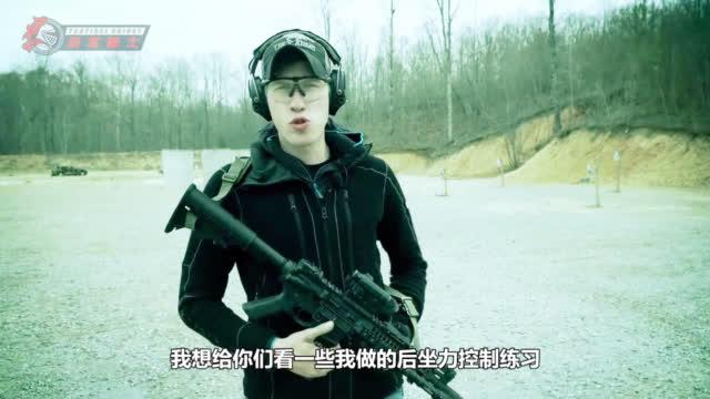 《卢卡斯--如何控制步枪的后坐力》...