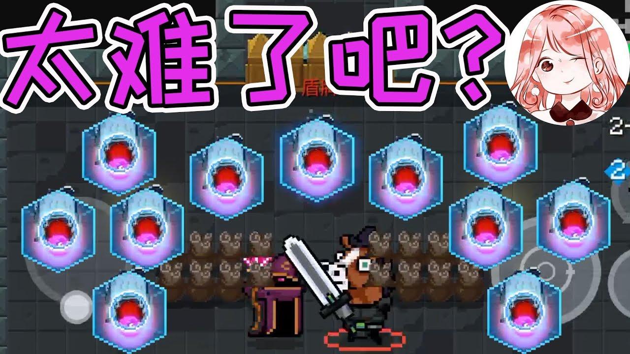 【元氣騎士•Soul Knight】太难了吧?挑战双Boss吊炸天!竟只带一件防御武器