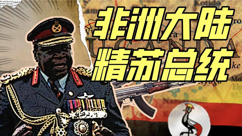非洲大陆最荒唐总统, 究竟做了些啥?