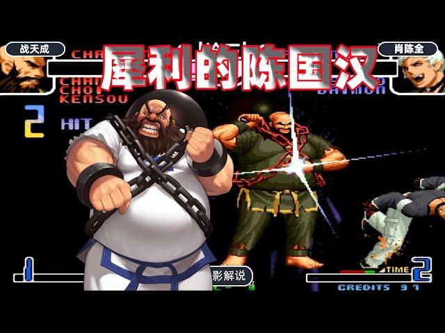 拳皇2002: 陈国汉也能玩出顶级水准,霸气脚接大招势不可挡