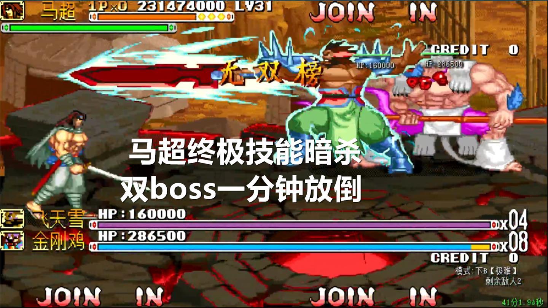 永恒唠游戏: 最极限的速通, 马超41分钟搞定终极双boss