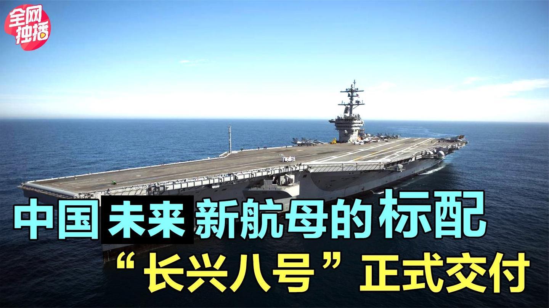 """中国航母的标配""""长兴八号""""正式交付, 迎来中国航母的大发展时代"""