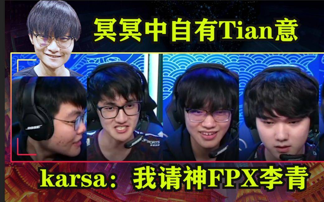 冥冥中自有Tian意, TES第三把转折局内语音, Karsa: 我要请神了, 请FPX李青!