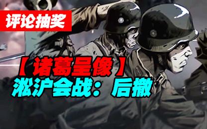 #评论抽奖#【诸葛】淞沪会战:后撤