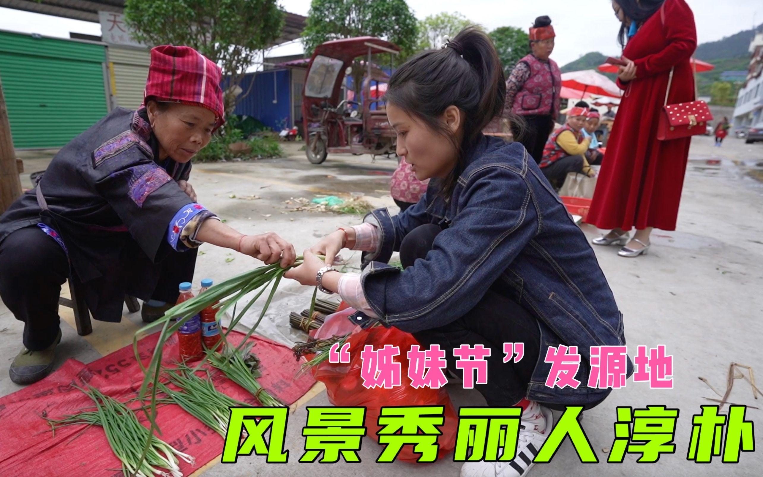 """贵州施洞镇""""姊妹节""""发源地, 燕子买菜时, 就感受到当地人的淳朴"""
