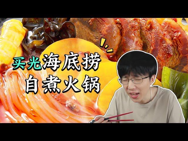 【柴犬老丸子】hai di lao taobao shop all-in   159塊買光海底撈自煮火鍋,最好吃是這兩款,真的有肉