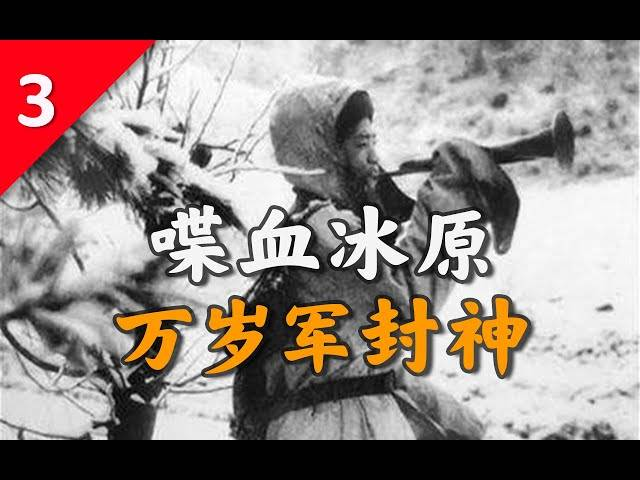 朝鮮戰場的驚天誘殺: 38軍的千里奇襲、全殲韓軍、吊打美軍【不良博士】