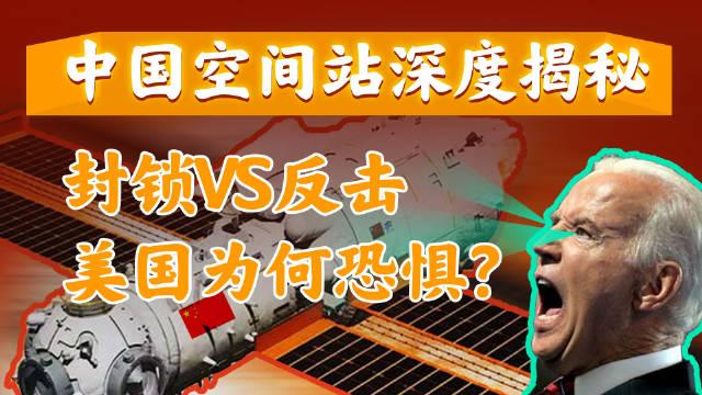 太空决战、10年封锁、30年铸剑: 美国为何不让中国有空间站?