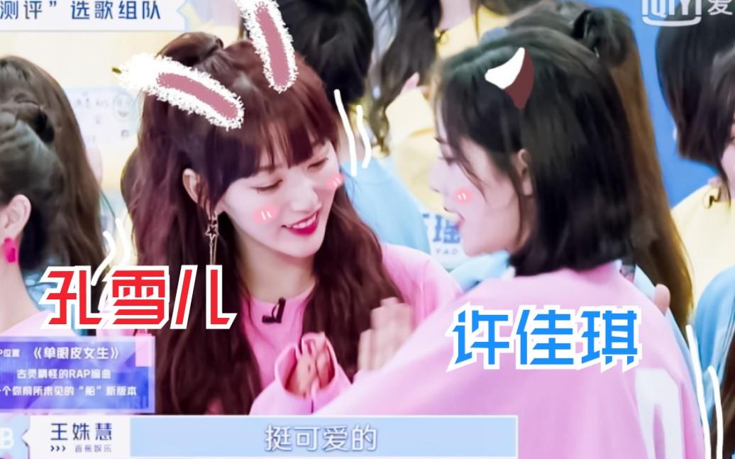 【青春有你2】许佳琪/孔雪儿/上官喜爱 马来西亚电台完整版