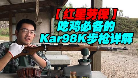 【红星劳保】吃鸡必备-Kar98K步枪国语原创详解