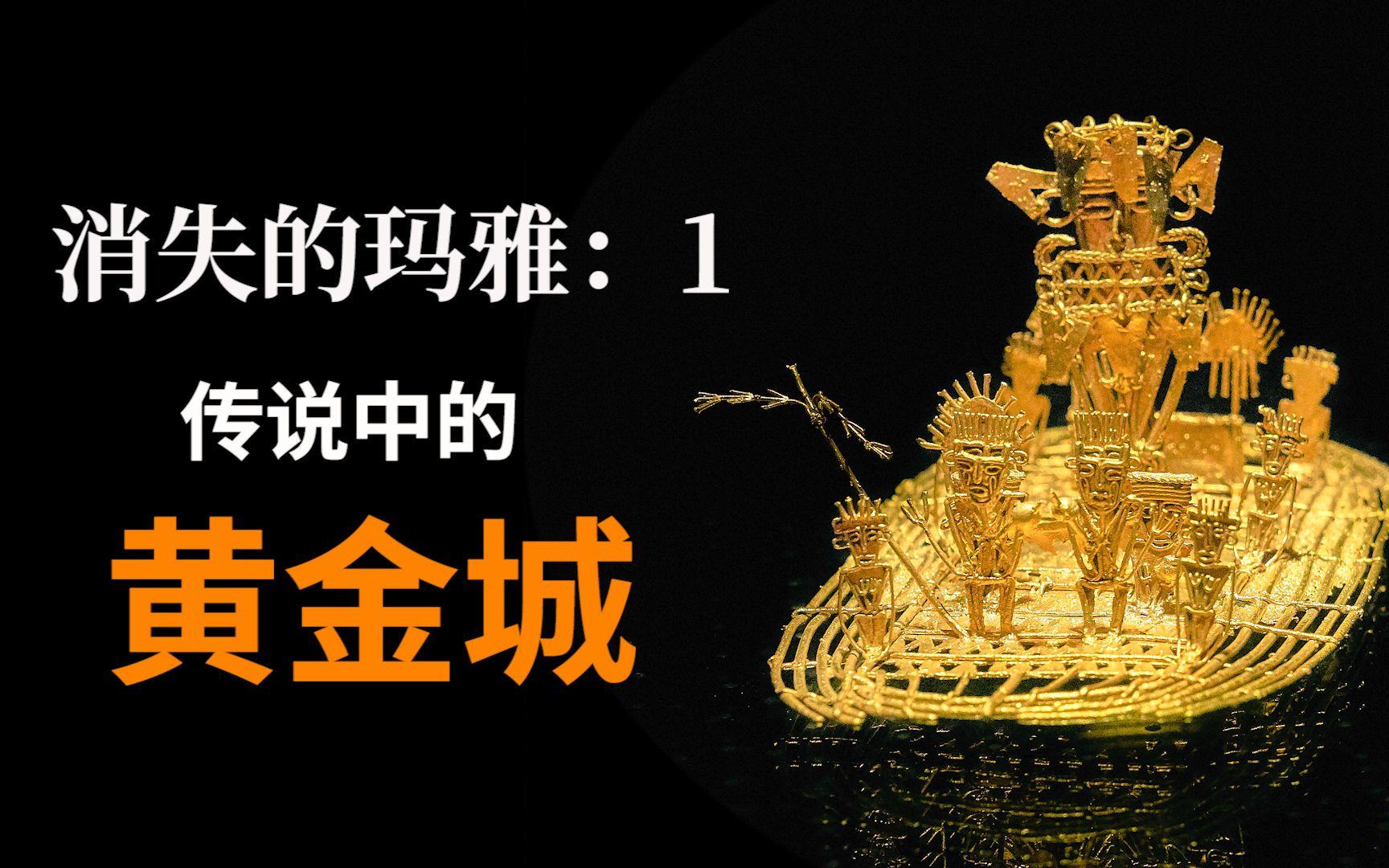 一个让玛雅人灭亡的传说: 梦想中的黄金城! 地球编年史29