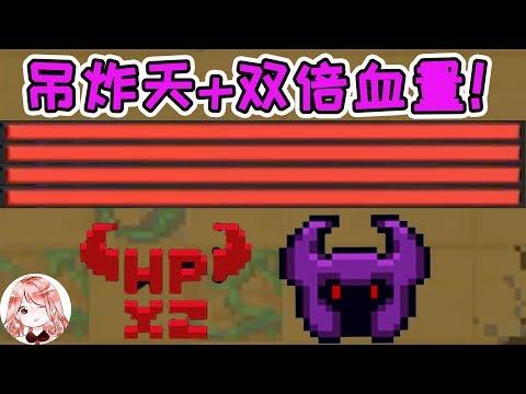 【元氣騎士•Soul Knight】吊炸天+双倍血量!Boss血量有多厚?两个红一拳都不够