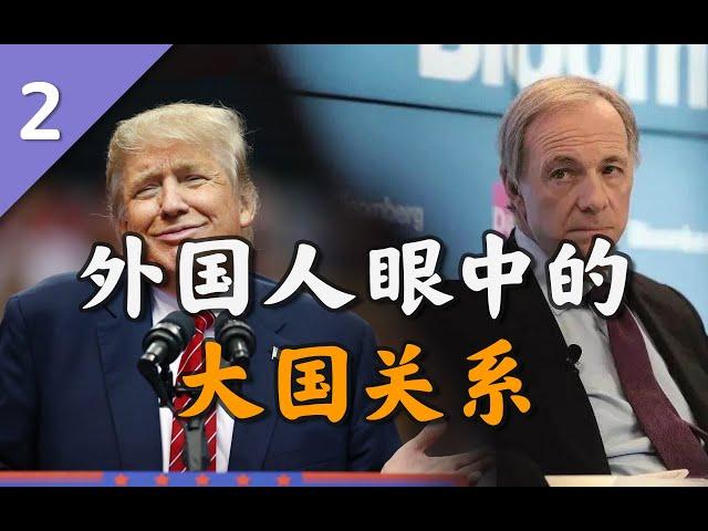 经济、科技、资本、军事博弈: 美国千亿富豪达利欧看中美冲突