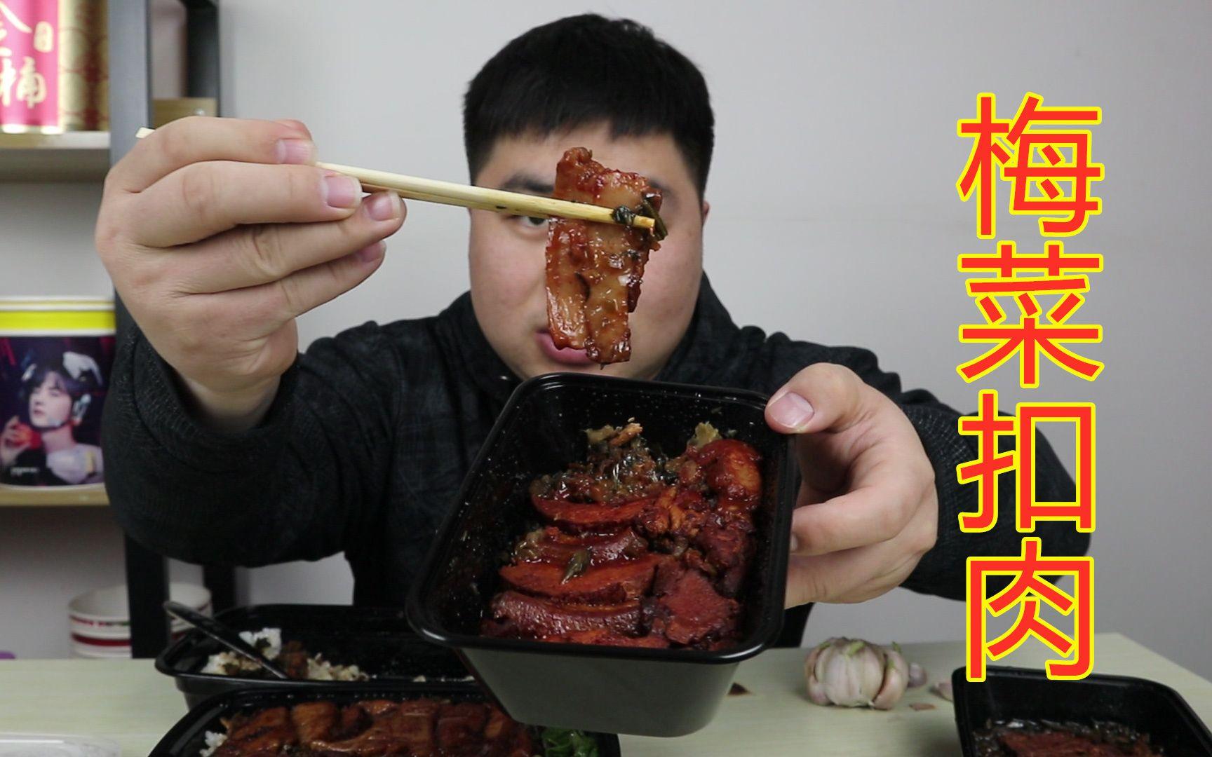 梅菜扣肉吃到饱, 体验一下干饭人的感觉