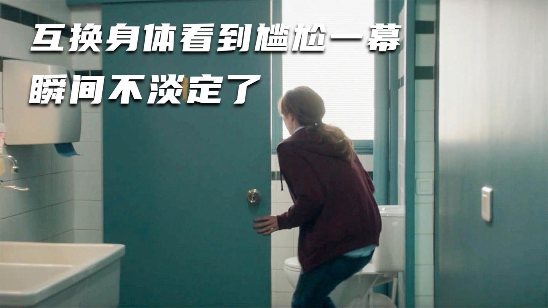影视: 男主意外和美女互换身体, 上厕所时看到尴尬景象, 不淡定了