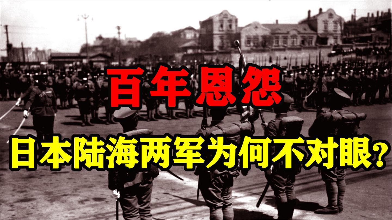 """""""互相挖坑"""", 日本陆军和海军的矛盾到底有多深?"""