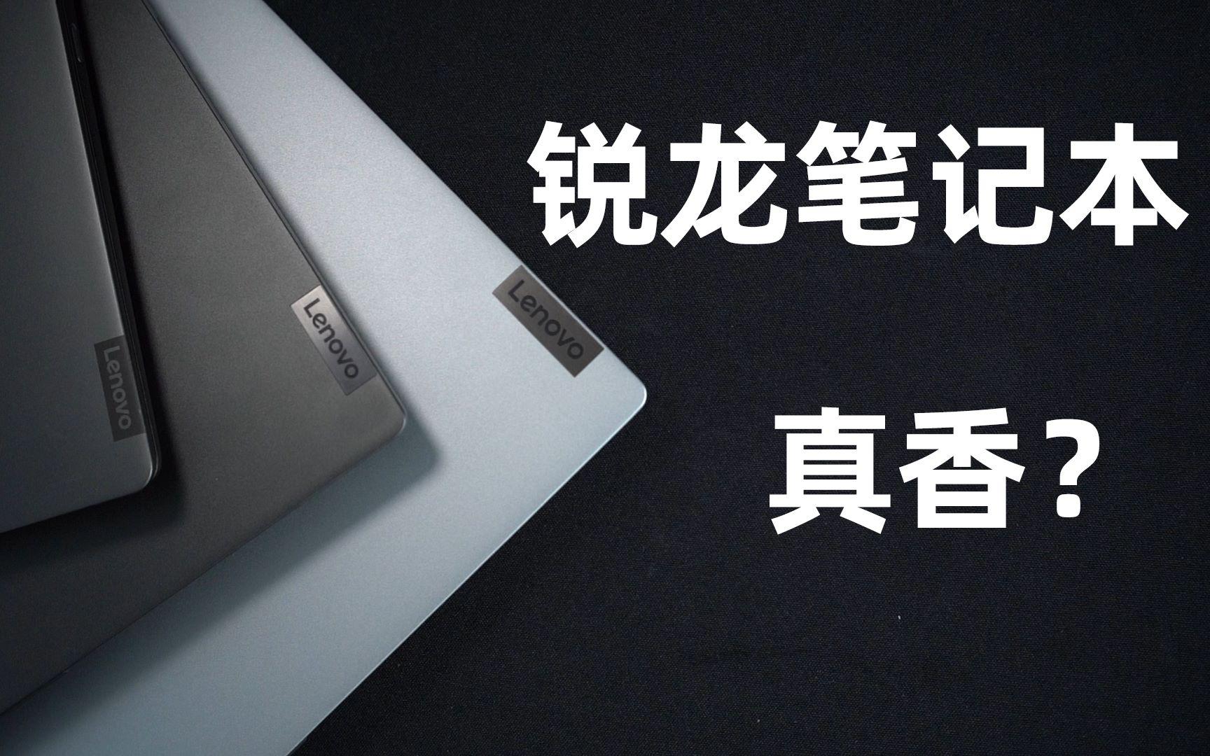 【动力评测】AMD轻薄本最强横评, 联想小新Pro13/小新Air14/小新15/Yoga14S到底哪台香?